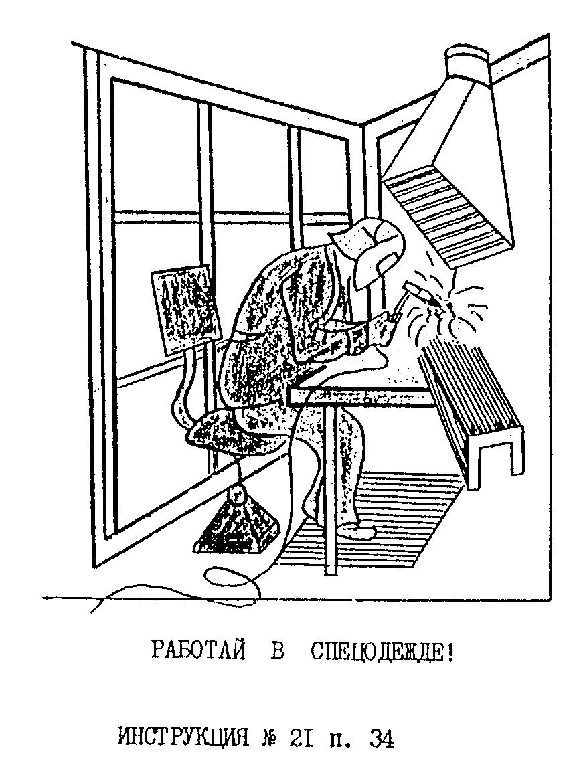 Инструкция При Работе С Электронной Техникой