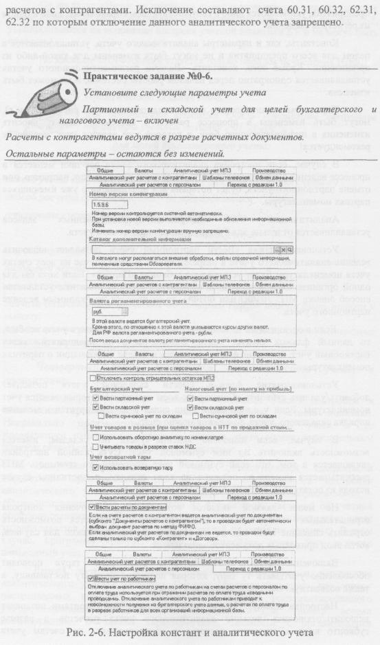 Методические материалы курса обучения май 2007 Основные правила ведения бухгалтерского учета 6 Активные счета 8.